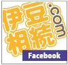 伊豆相続こむfacebookページ