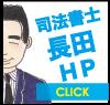 司法書士 長田ブログ
