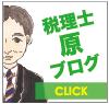 税理士 原ブログ