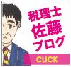税理士 佐藤ブログ